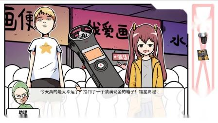 宅男的人间冒险#4【铃铛】——可爱妹子原来也是一颗卤蛋