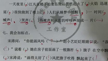 3------二年级标点符号5-6页