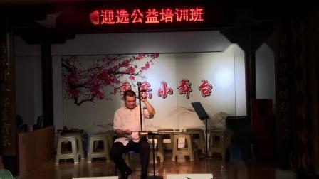 刘迎选公益培训班演奏拧雷《包龙图打坐在开封府》