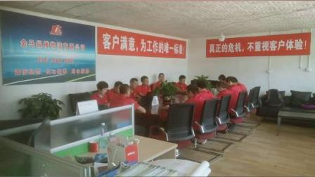 北京金马纵横物流货运有限公司