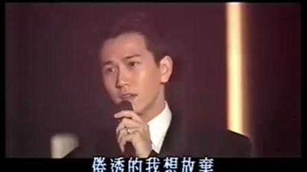 【陈松伶&溫兆伦】欢乐今宵(1991)_标清