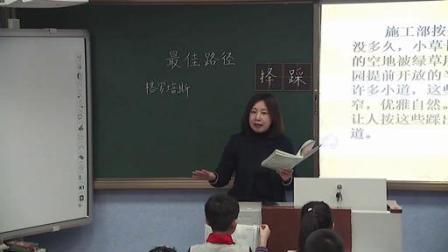 《最佳路径》-小学语文优质课(2019)【名师课堂123】