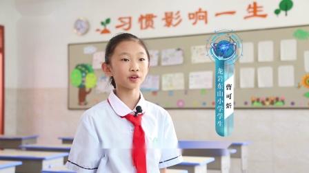 7.15日出东山,成就梦想—东山小学宣传片