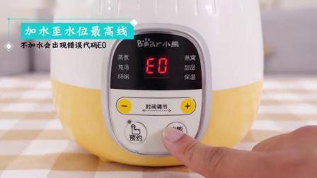 小熊淘壹代专卖店-炖锅-DDZ-B08C1使用视频