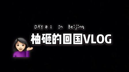 【柚砸】暑假回中国的Travel Vlog✈️十三个多小时的飞机是相当的痛苦☹️
