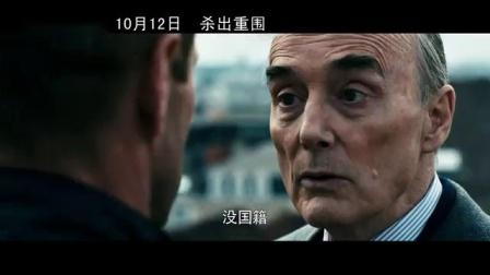 叛谍追击 中国先行版 (中文字幕)