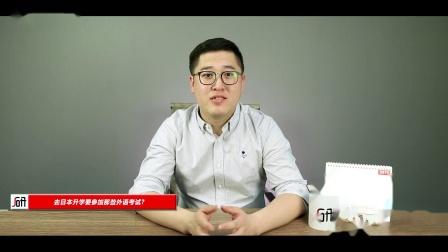 【萌新日本留学攻略】去日本要参加哪些语言考试?雅思、四六级可以吗? 科技趣味科普人文