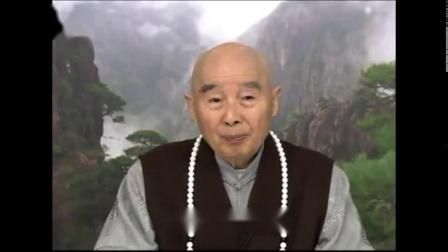 净空老法师佛学答问精选:应如何以佛法来理解《孟子》之「天将降大任於斯人也..」?
