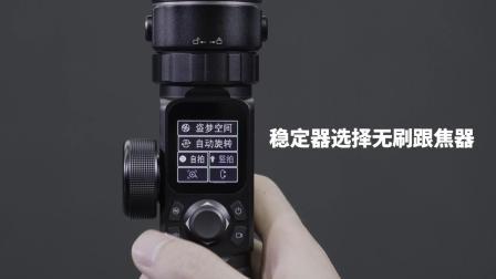 飞宇相机稳定器AK4500-跟焦器安装及使用