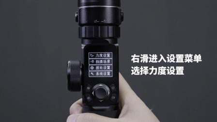 飞宇相机稳定器AK4500-设置电机力度