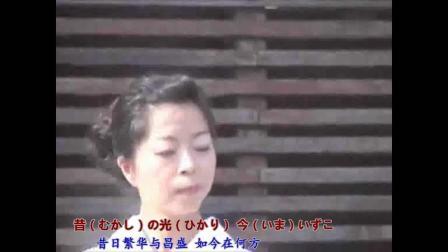 みとせのりこ - 荒城の月.和服舞姬伴舞.中日歌词a