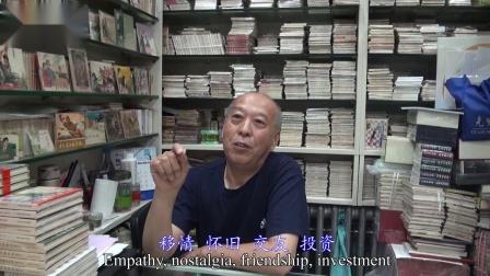 听北京大爷侃投资界朝阳产品——连环画