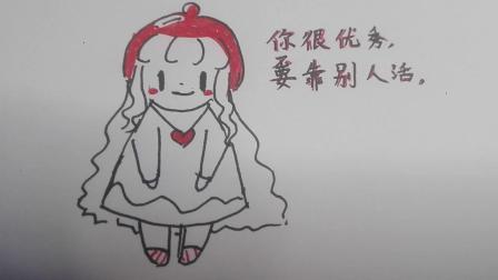 可爱女孩简笔画教程(๑•.•๑)沫小熙熙熙♡