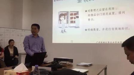 夏玉臣老师-5S管理培训课程视频_标清_标清