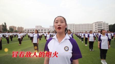 朝阳市第三高级中学《我和我的祖国》