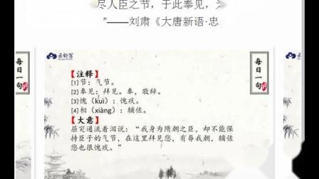 乐陶微学堂 —— 四年级语文 唐宋笔记01