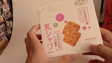 (优幸上传)牛奶蔓越莓味的北海道乳酸菌风味曲奇
