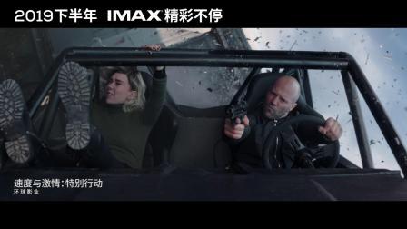 2019下半年,IMAX大片,精彩不停,等你来看!