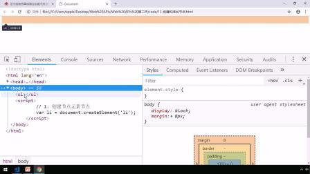 day2-18-节点操作之创建和添加节点