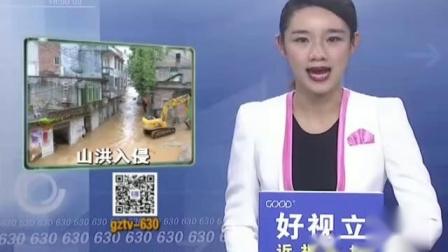 于都县水灾新闻情况
