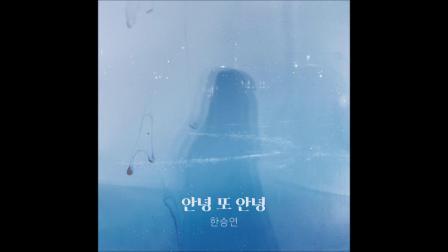 [Audio]한승연 - '퍼퓸 OST Part.14' - 안녕 또 안녕