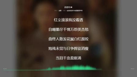 逍遥叹 胡歌 2005年度最火歌曲 动态歌词