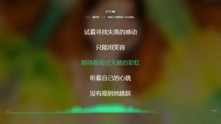 天空 蔡依林 2005年度最火歌曲 动态歌词