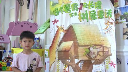 东方剑桥国际幼儿园:#《树屋童话》中国版#成长的烦恼之我的最爱是桃子