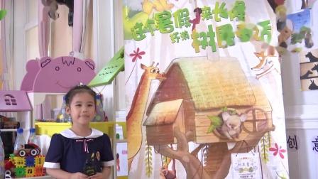 东方剑桥国际幼儿园:#《树屋童话》中国版#成长的烦恼之我妈妈的样子