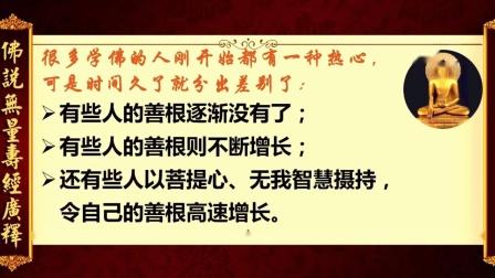 《佛说无量寿经广释》13