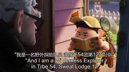 """飞屋环游记 少儿组 (消音版)- """"就你配""""南昌红星少儿英语配音大赛"""