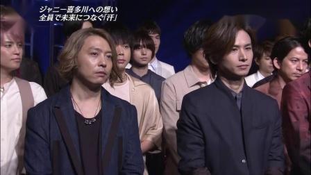 190713 音乐之日2019 J家全员悼念ジャニー喜多川社长 - 高清完整版cut