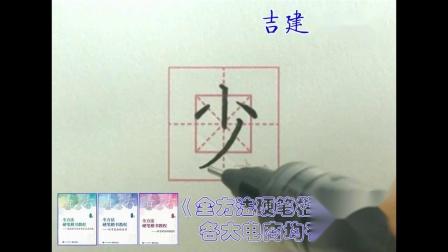 《全方法硬笔楷书教程》配套生字1-3-2:少(左点、相背点的运用)