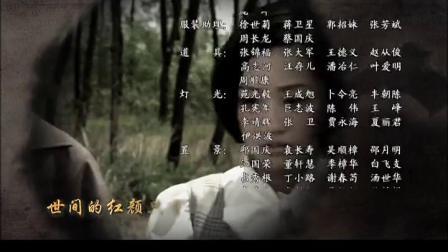 枪声背后2010片尾曲