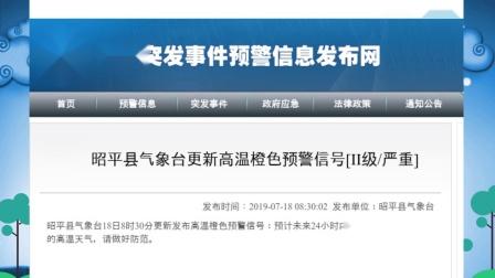 昭平县气象台更新高温橙色预警信号