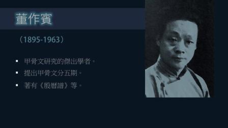 黄简讲书法:五级课程篆书04甲骨文2修订版﹝自学书法﹞
