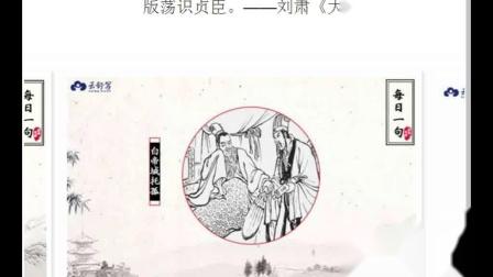 乐陶微学堂 —— 四年级语文 唐宋笔记02