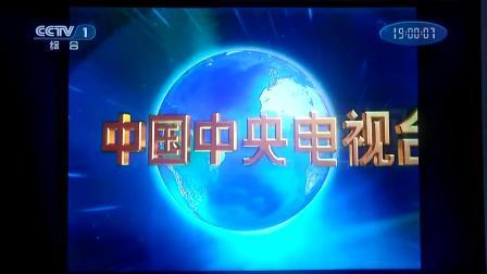 CCTV1HD央视新闻联播片头 2019年07月18日