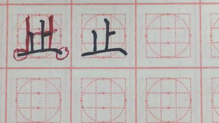 方圆练字~止字的写法