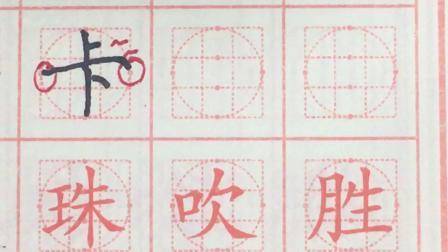 方圆练字~卡字的写法