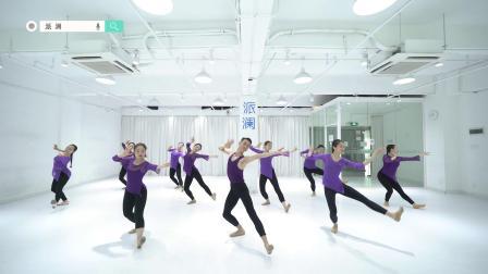 派澜中国舞进修班《冰之心》A组 指导老师:郭青天