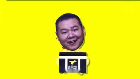 岳云鹏《五环之歌》
