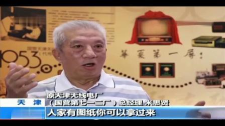 新中国的第一:09第一台国产电视机