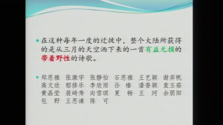 初中语文《大雁归来》【张敏、王宝安】(2019年江苏省初中语文名师课堂示范教学实录)