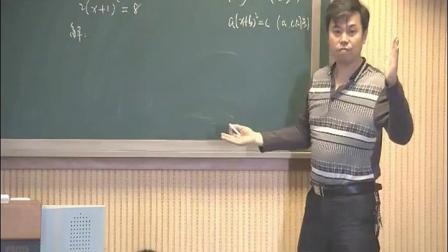 苏科版初三九年级数学上册第1章 一元二次方程 一元二次方程的解法配方法-肖老师优质课视频(配课件教案)
