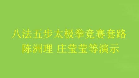 八法五步太极拳竞赛套路 陈洲理 庄莹莹等演示 重配音乐《我爱你中国》