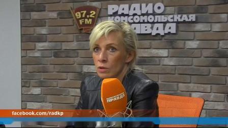 """Мария Захарова в прямом эфире Радио """"Комсомольская правда"""" [2019.07.15]"""