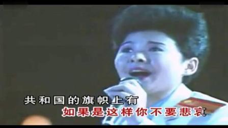 董文华演唱的歌曲《血染的风采》