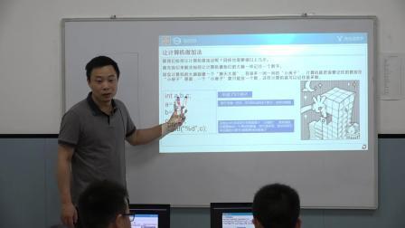 中小学信息学第1阶段第06课