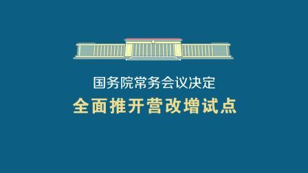 全面推进营改增,税收托起中国梦